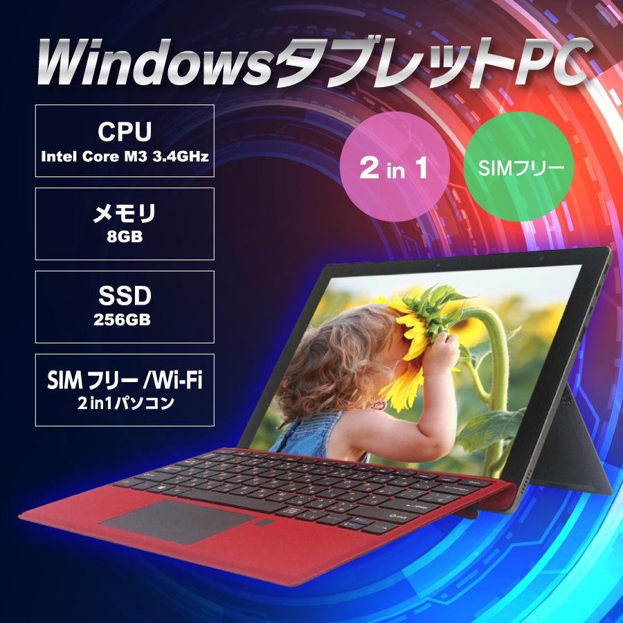 SIMフリー 2in1 12インチWindowsタブレットPC netbull